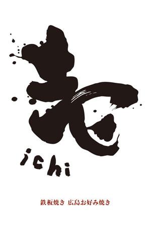 ichi_02_1-(1)
